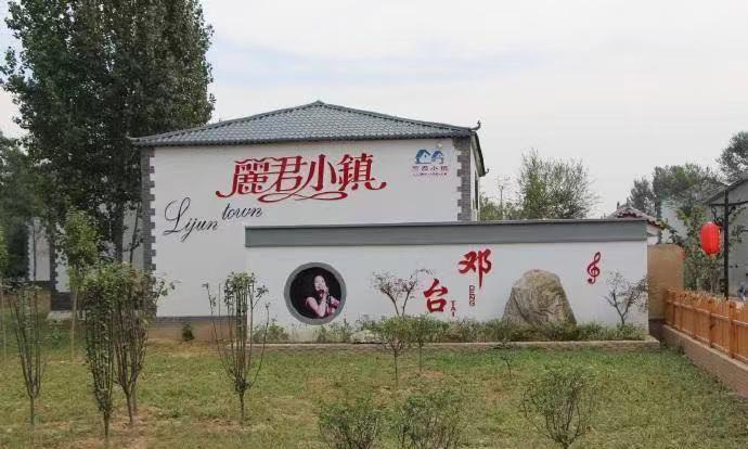 河北这个村子是歌手邓丽君的祖屋,花800亿建造丽君小镇,游客很少见!游览客
