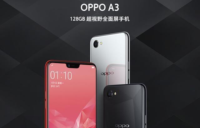 oppo又一款刘海屏手机曝光,联发科p60,1600万单摄,售价2099元