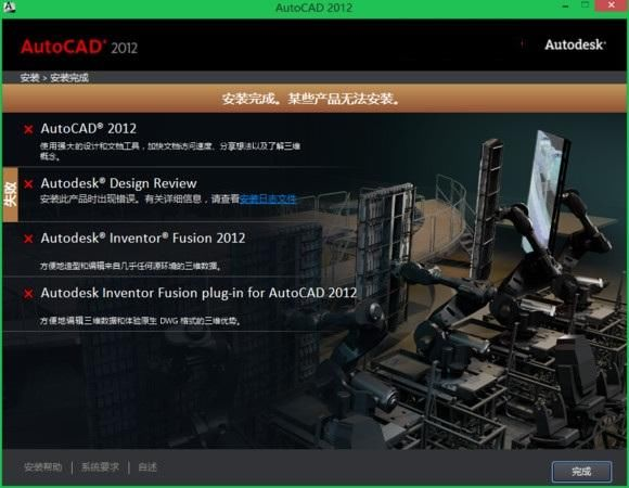 CAD软件出错须看,2012到14叉车安装俯视的解下载版本cad块图安装图片
