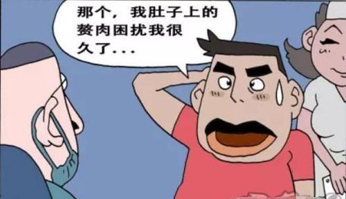 搞笑漫画:胖漫画想用整形提升大叔医生,气概男子的看BL求好图片