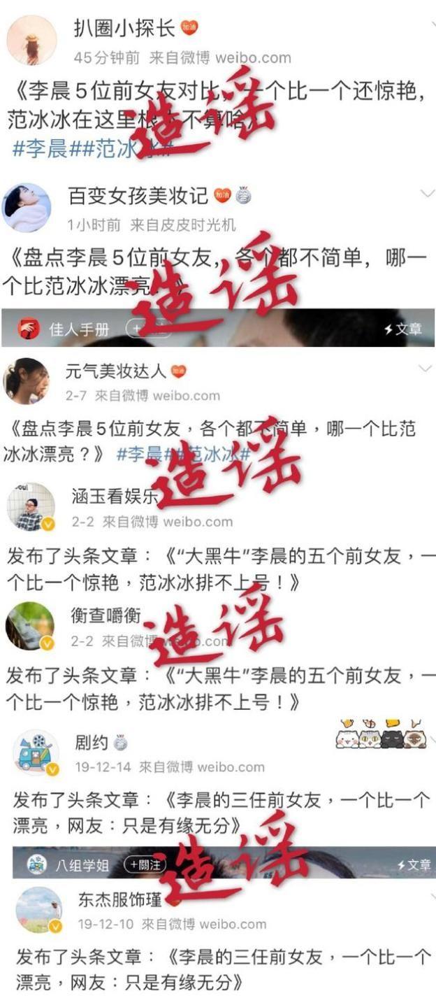 """李晨工作室回应""""前女友""""传闻 晒图斥营销号造谣"""
