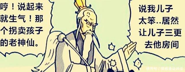 恶搞神仙错失v神仙织女引泪目暴揍漫画漫画成西元3000牛郎全集后图片