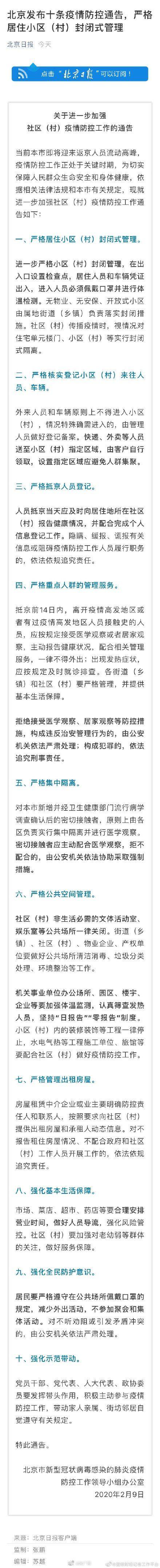 酒精消毒后烤电暖气全身着火 北京严格居住小区封闭式管理