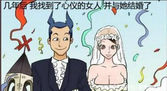 搞笑漫画未来妻子的长相怎么和占卜的不一样