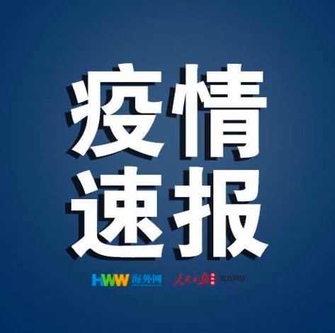 当队伍里只剩一个菜鸡时 湖南新增确诊41例新型肺炎