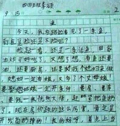 小学生的奇葩搞笑作文,老师看了会被气晕,爸妈图片