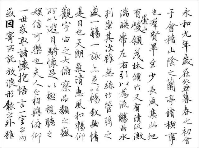 书法高阶学习:用硬笔临《兰亭序》图片