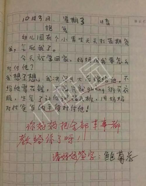 「语文」小学生作文老师《我的家》走红,满分高中都给爆笑云富金华分数图片