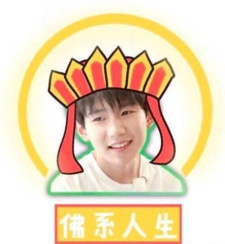 王源用贾玲情商嘲笑,被祈福其表情gif动态图片+微表情包下载信低幸好有图片