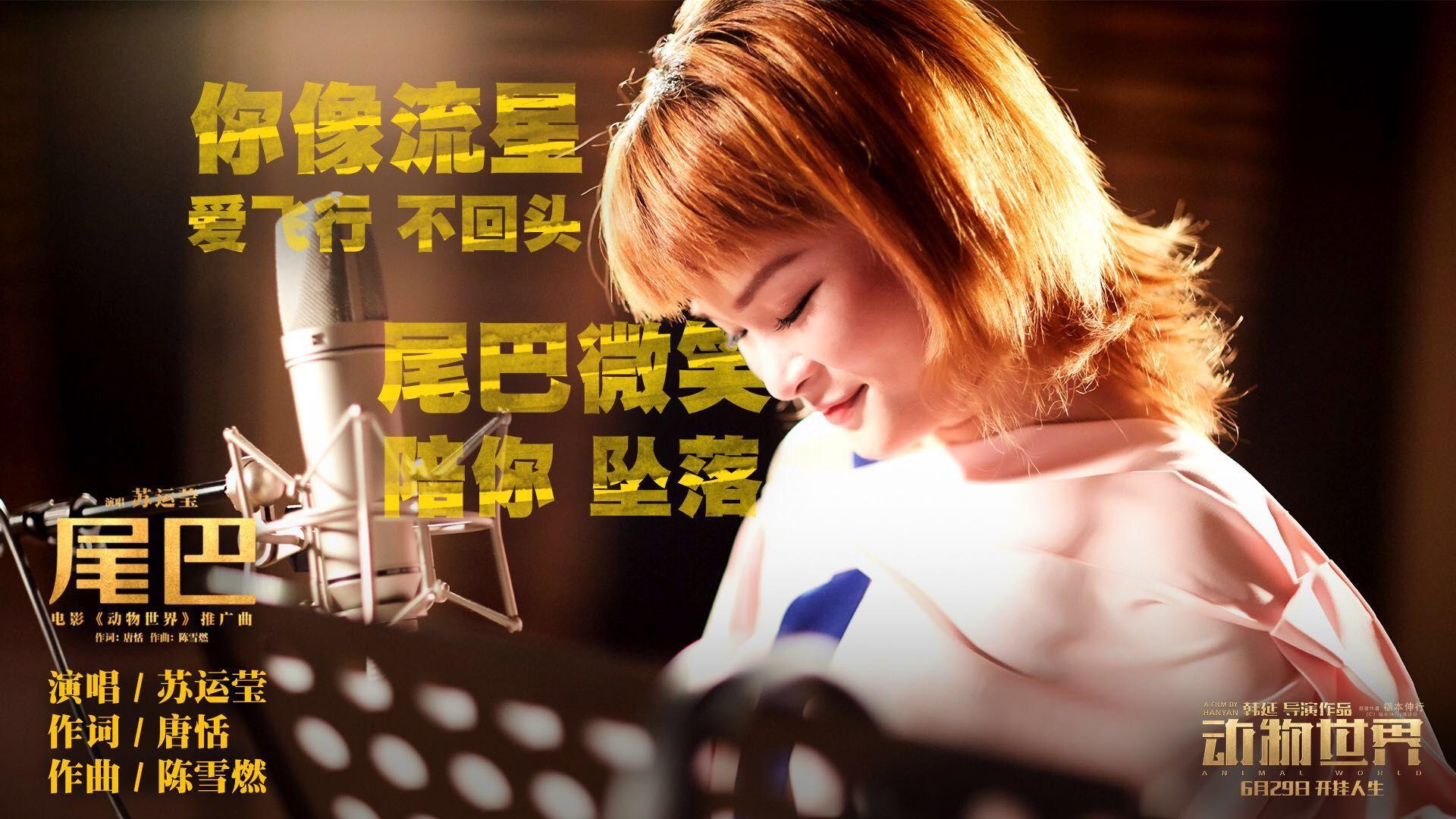 李易峰求婚周冬雨 苏运莹献唱电影《动物世界》