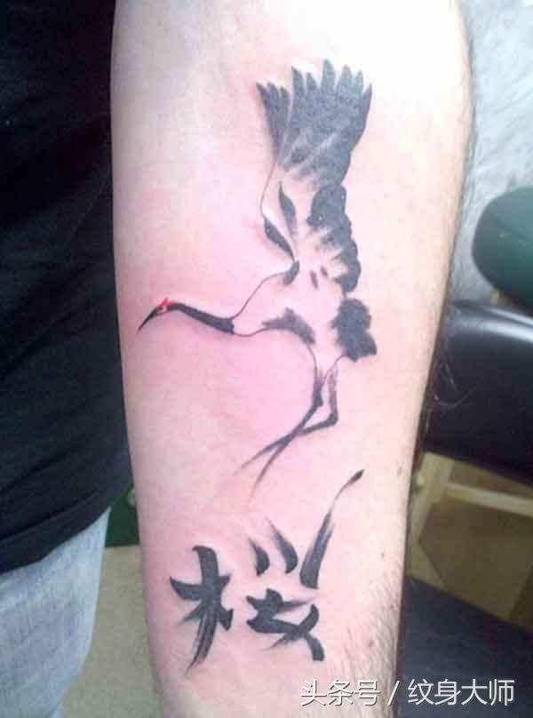 """我朋友的新纹身,他声称白鹤代表智慧,汉字的意思是""""瞬间""""."""