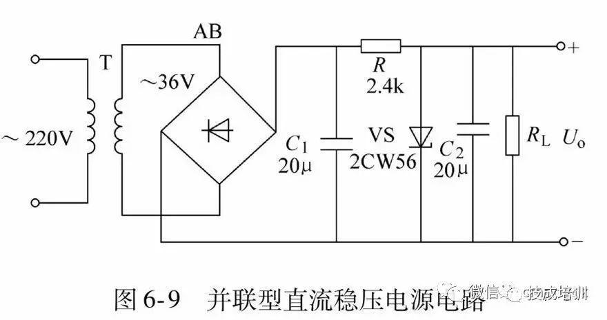 串联型直流稳压电源电路