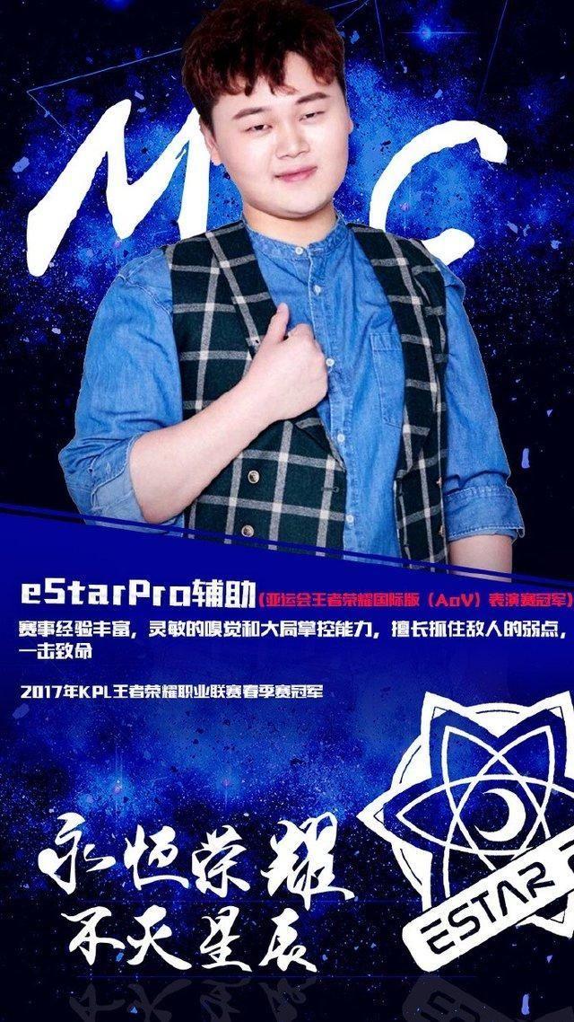 王者荣耀:eStar再收购QG一员大将,网友:将剩下的两人也买了吧