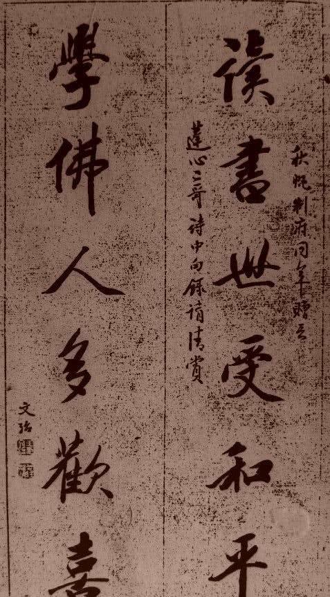 明清名家楹联书法王文治作品欣赏图片