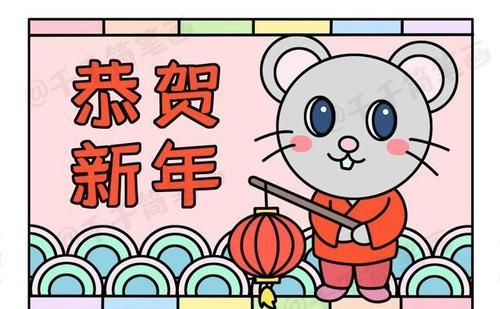 鼠年庆元旦儿童画 鼠年元旦卡通画