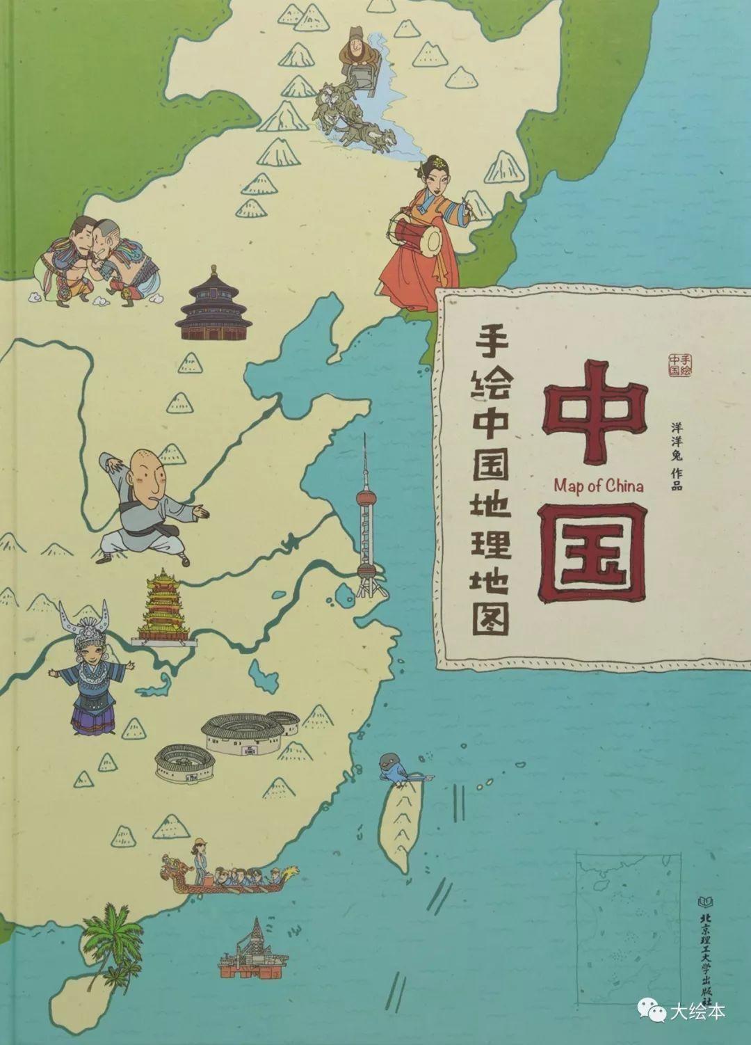 《手绘中国地理地图:中国》