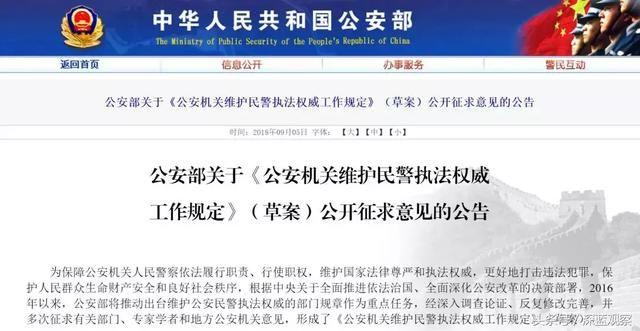 公安部发布新规 民警、辅警及其近亲属受到法律保护