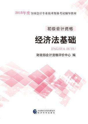 2019經濟法基礎變化_2019年初級會計職稱 經濟法基礎 教材變動情況