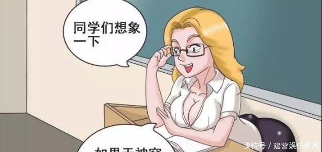 搞笑漫画麻辣女老师漫画图片企业管理图片