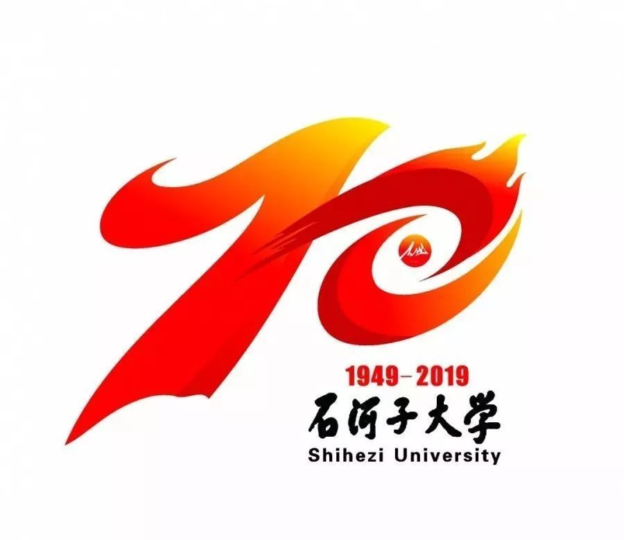 看评选,石河子大学70周年校庆标识过来进门鞋柜设计图图片