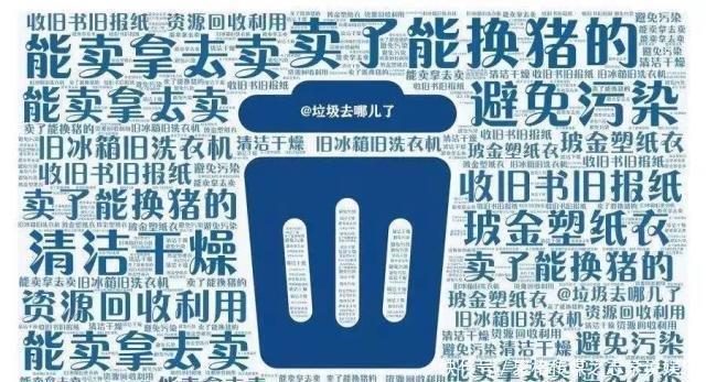 真的来了!郑州垃圾分类工作方案公布,70%小区年底前须达标!(图9)