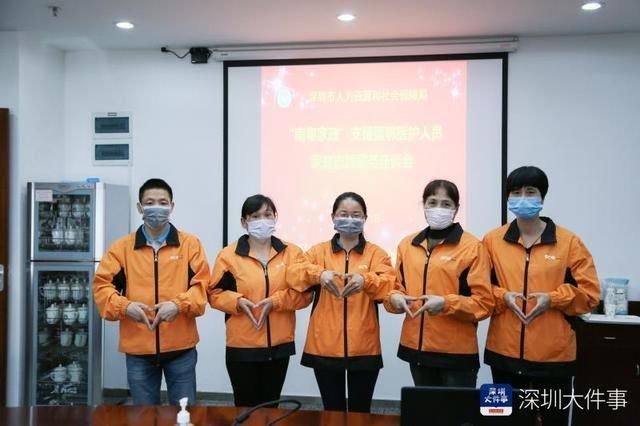 深圳为一线支援湖北医护人员提供免费家政服务