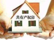 共有产权的房子真的比较便宜吗?