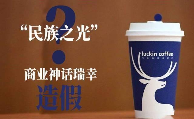 """神话:""""民族之光""""?商业神话瑞幸咖啡造假的背后"""