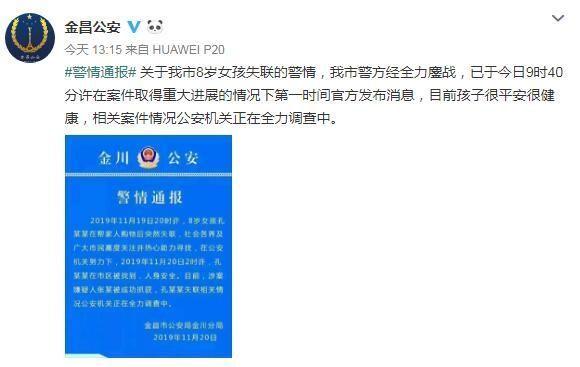 """中国发布丨金昌警方:""""帮家人购物后失联""""女孩已找到 嫌犯被抓"""