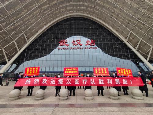 北京瑶医援鄂医疗队21名队员凯旋而归