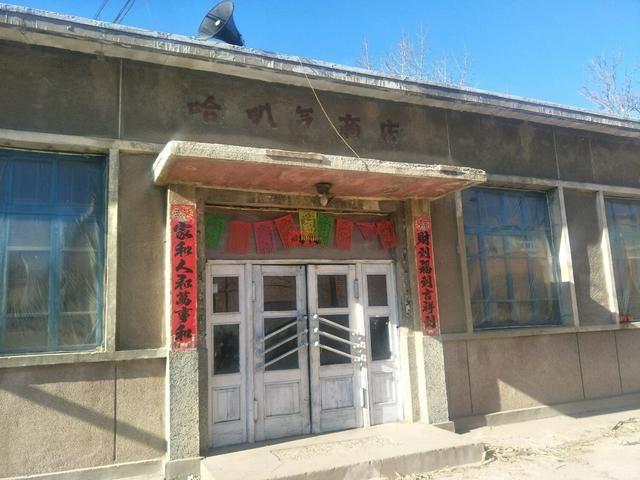凌源哈叭沁村发现70年代的供销社,至今仍在营业,太值得回味了!