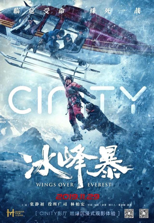 《冰峰暴》将于11月29日登陆全国CINITY影厅,以沉浸式观影致敬对爱与生命的极限挑战