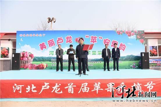 卢龙县首届苹果采摘节开幕(组图)