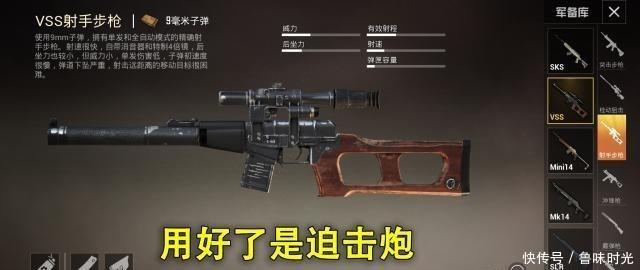 和平精英:练会这5把枪,不用开挂,也能有开挂一样的技术