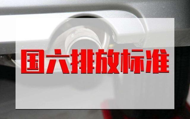 史上最严国六标准!新能源汽车成主流,充电桩蓄势待发!