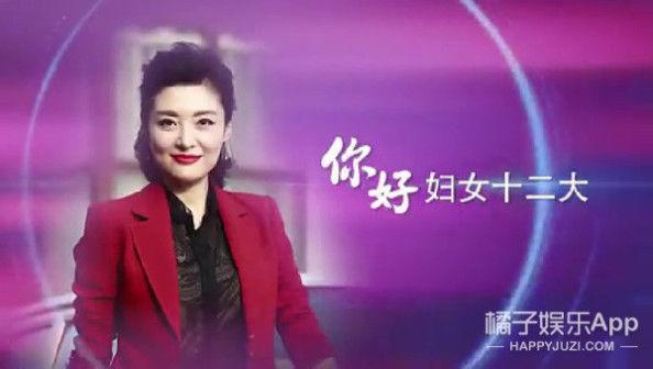 她是参加春晚最多的女主持人,比董卿还早10年,51岁看着像30的!