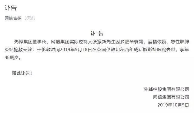 """【普惠】先锋集团辟谣张振新""""假死""""!旗下网信普惠逾期,先锋(四)"""