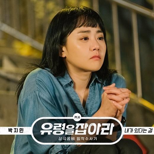 歌手朴智敏深情献唱 tvN韩剧《抓住幽灵》OST曲
