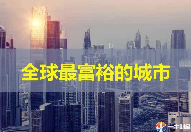 【公布】全球最富裕城市排行榜公布!前20名,美国有4