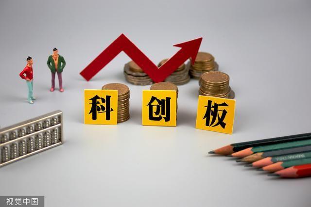 【提速】科创板IPO审核提速,9天11家企业过会