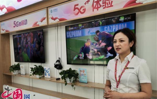"""中国移动5G初体验:感受""""飞""""的速度"""