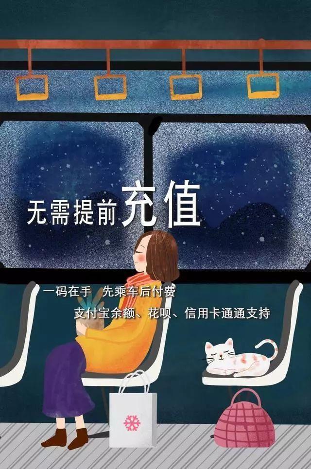 9月1日起北京公交可刷码乘车