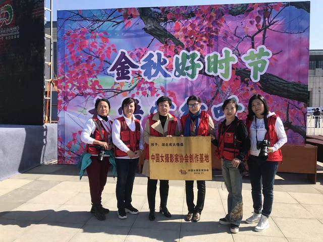 中国女摄影家协会创作基地落地大悟