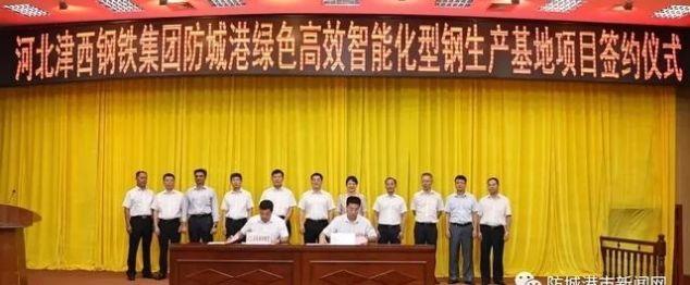 300亿!又一重大项目落户广西防城港,广西钢城呼之欲出