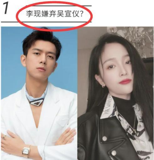 『拒绝』李现拒绝和吴宣仪合作拍戏,嫌弃吴宣仪演技差,因为她不是专业演员