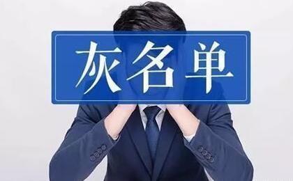 【解除】网贷灰名单是什么意思?如何解除网贷灰名单