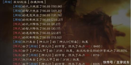 """《三国志战略版》四维不够靠""""偷""""来凑,夺魂挟魄战法解析"""