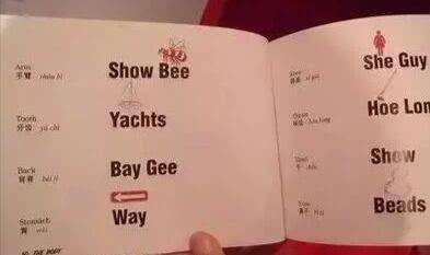 学习英语:外国人眼中的汉语是怎样的看完这些,与英语无缘的我闭嘴了