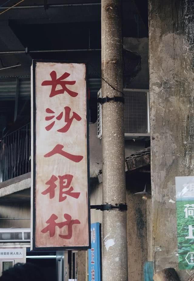 独立寒秋,湘江北去,橘子洲头,长沙烟火不易冷!