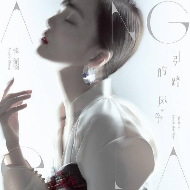 张韶涵新专辑首波主打《引路的风筝》上线,超强艺术感抢夺视线